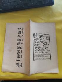 中国大辞典编纂处一览 【原版,民国二十年北平印】