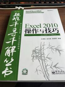 Excel 2010操作与技巧(含光盘)