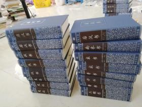 简体横排 二十四史 第1-16册