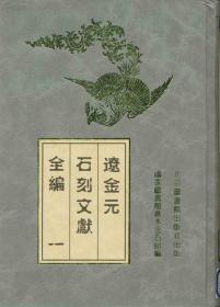 辽金元石刻文献全编(16开精装 全三册)