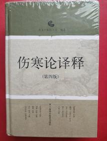 伤寒论译释 (第四版).