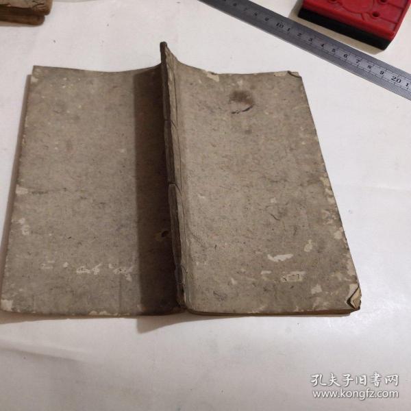 线装书《法家新书》卷之二 木刻本