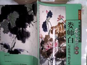 中国现代花鸟画名家技法精解--娄师白写意花鸟画艺术