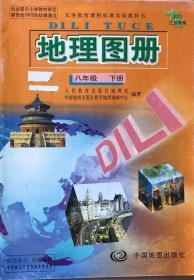 地理图册课本 八年级下册 初中地理课程教材 江苏省中小学教学研究室