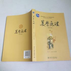 美学原理(第四版)