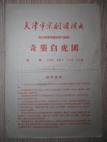 节目单  天津市京剧团演出  奇袭白虎团   方荣翔等编剧