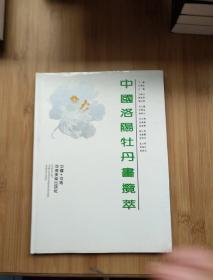 中国洛阳牡丹画揽萃