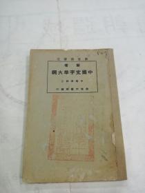 中国文字学大纲(民国十四年版)