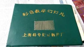 雷锋故事  幻灯片83张