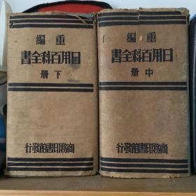 重编日用百科全书 (中 下)两册 民国23年 商务印书馆