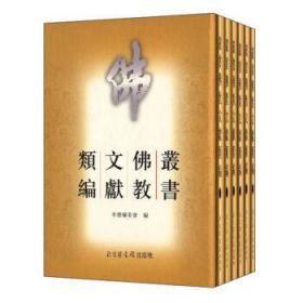 丛书佛教文献类编(16开精装 全六册 原箱装)