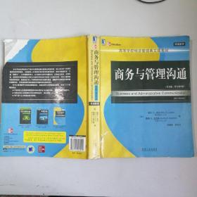 21世纪经典原版经济管理教材文库:商务与管理沟通(英文版·第6版)