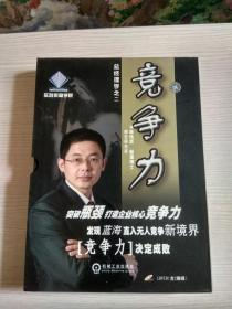 竞争力DVD讲座光盘;10VCD 另含1赠碟(一站式铸就成功企业家 光盘)共11张