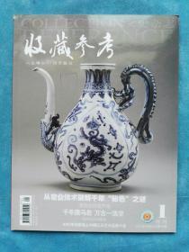 收藏参考 2011-1