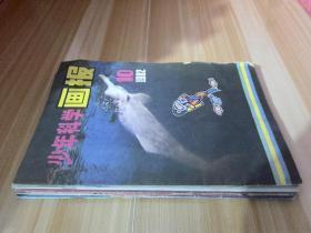 少年科学画报1982-1990年(77本合售)【不重复】详见描述