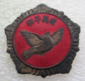 抗美援朝和平万岁和平鸽纪念章