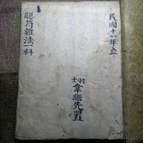 7718清代越南本符咒抄本,眾多秘傳符咒《總符雜法一科》一冊全!(打印本)
