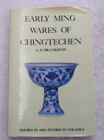 Early Ming Wares of Chingtechen《明初官窑考》 82年精装本
