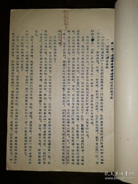 《逻辑学讲话》(待考),蓝印本、批校本、定稿本。书漂亮极了