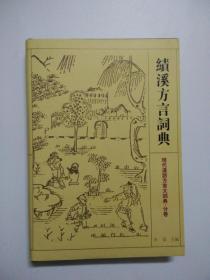 绩溪方言词典