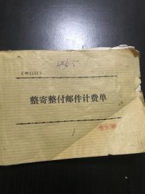 老邮票寄费单一本 邮票多 浙江海宁