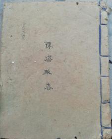 老中医手抄本--舌症其贰(21页41面)13.6X17.6X1.2cm