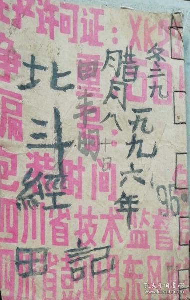 手抄本--北斗经(21页42面)17.6X26.2X0.6cm