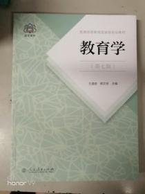 教育学( 第七版) 王道俊著