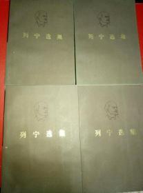 《列宁选集》(1-4)册全