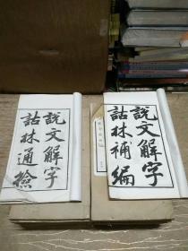 说文解字诂林(18册),民国线装老书