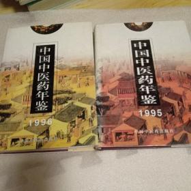 中国中医药年鉴。1996。1995