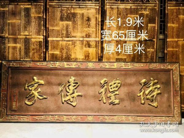 诗礼传家,杉木描金老扁,雕刻工艺完美,保存完整,房间装饰