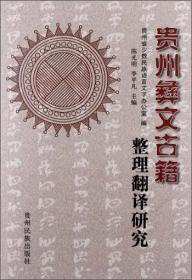 贵州彝文古籍整理翻译研究