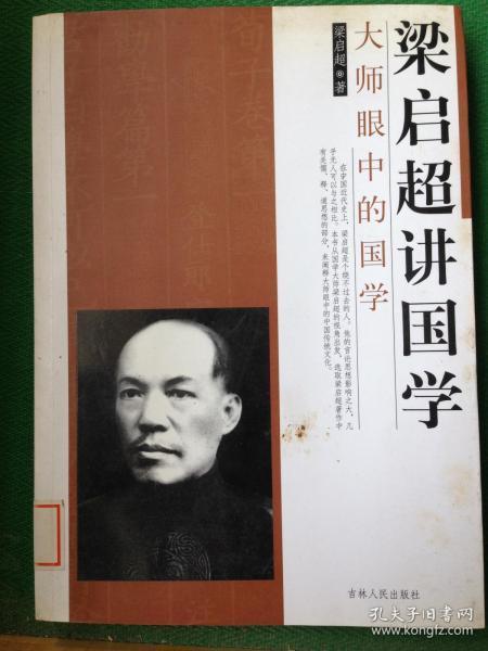 梁启超讲国学