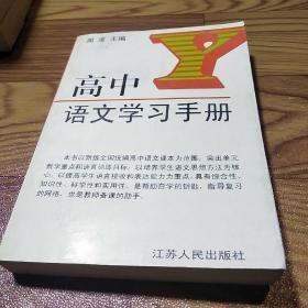 高中语文学习手册
