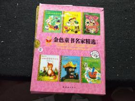 金色童书名家精选第二辑(全12册),