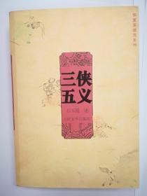 华夏英雄传系列 三侠五义