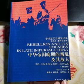 中华帝国晚期的叛乱及其敌人:1796-1864年的军事化与社会结构