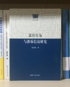 法官行为与涉诉信访研究 法学部落