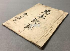 《马本记录》1册全,日本老旧写抄本,明治13年,1880年写抄,古代介绍马匹,马匹辨析之书,内含约10种手绘马匹图及马齿图等,精美难得,古代研究马的宝贵资料。