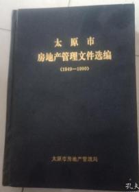 太原市房地产管理文件选编1949-1990