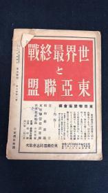 东亚联盟  第五卷 三月号