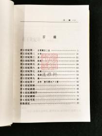 二十五别史(精装 全二十二册)