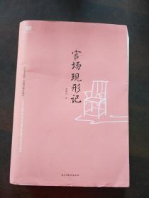 {当当文库,中国古典小说}官场现形记