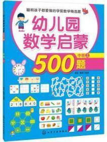 全新正版圖書 幼兒園數學啟蒙500題.中班上 歆音,露霖編著 化學工業出版社 9787122225610 簡閱書城