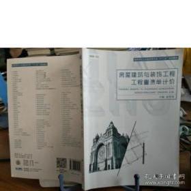 正版房屋建筑与装饰工程工程量清单计价