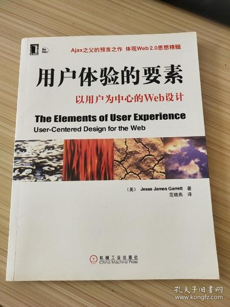 用户体验的要素