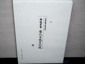 孙晓云书历代家规家训选(两册全) (全新未拆封9)