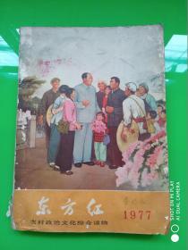 东方红  1977