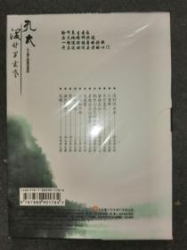 孔太 没时间去老(养生歌曲精选专辑,未拆封) CD 碟片  制作者:  中国音乐家音像出版